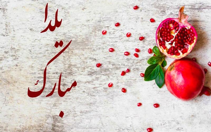 تصویری از یلدا مبارک