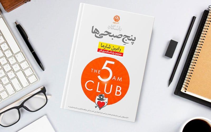 کتاب باشگاه پنج صبحی ها اثر رابین شارما