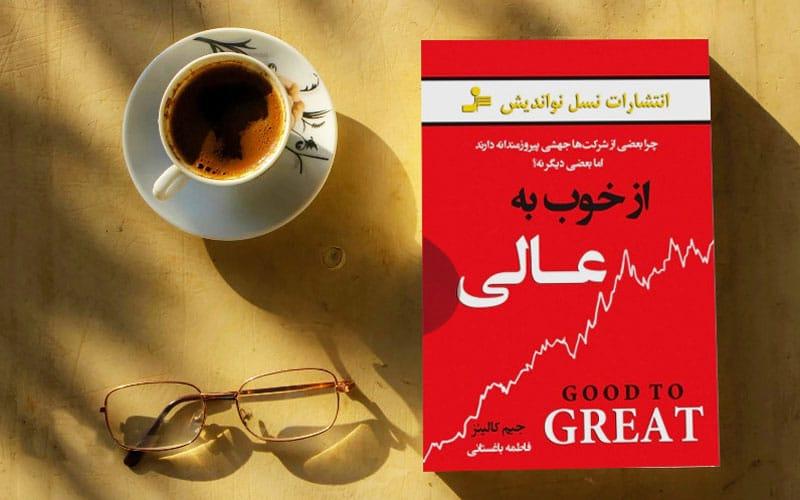 کتاب از خوب به عالی نوشته جیمز کلیر