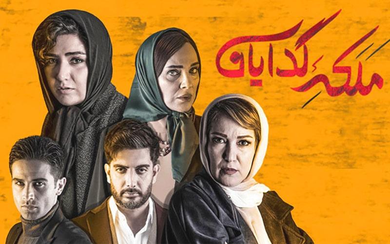 سریال ملکه گدایان از بهترین سریال های نمایش خانگی