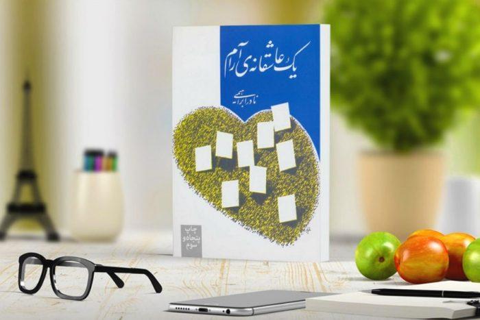کتاب های عاشقانه ایرانی